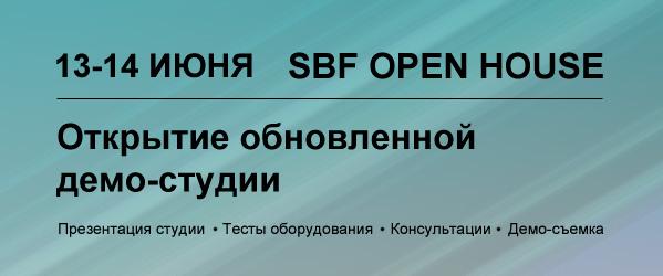 SBF Open House, фотостудия SBF