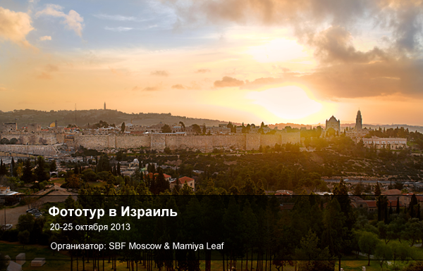 Фототур в Израиль. SBF & Mamiya Leaf